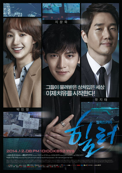 423px-Healer_official_poster