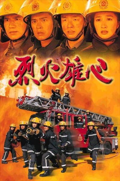 Burningflame