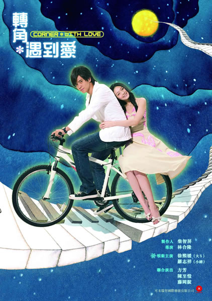 Corner_with_Love-_poster_2